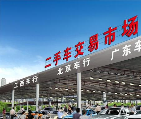 活跃二手车市场:全国工商联呼吁缓期限迁
